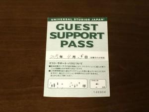 ゲストサポートパス